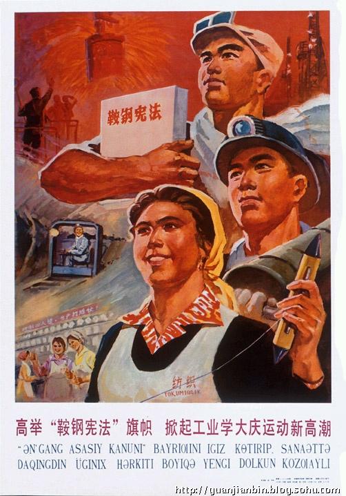 文化革命宣传画 - h_x_y_123456 - h_x_y_123456的博客