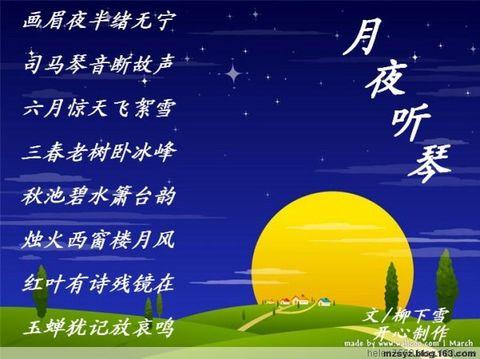(原创)七律·和雅轩《月夜听琴》 - 柳下雪 - 黄水尽淘沙  太行欲入云