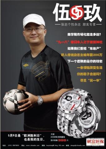 《5月9》,朋友专享,老张个性杂志 - busyzhang88 - 《财富时报》老张的博客
