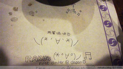 9834;日本day1 - ◆R君◆ - 有没有那麽一首诗篇找不到句点