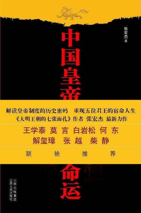 我的新书《中国皇帝的五种命运》 - 张宏杰 - 张宏杰的博客
