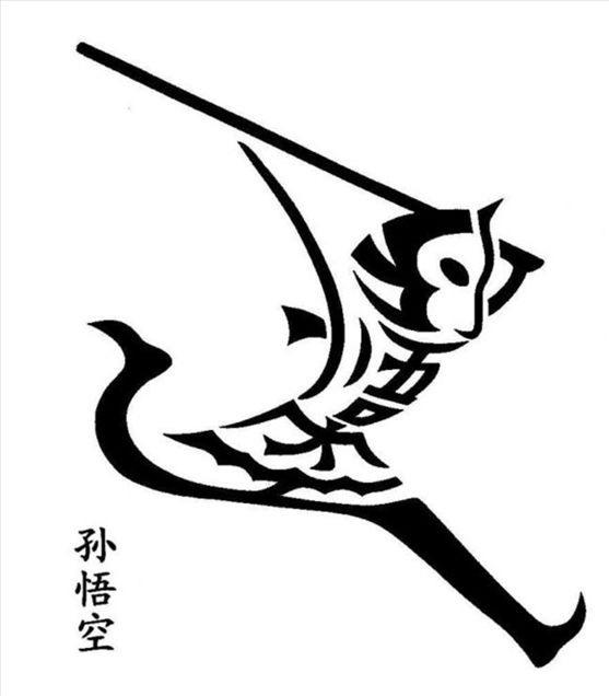 绝!能把汉字写成这样 - 健康有约 - 健康有约