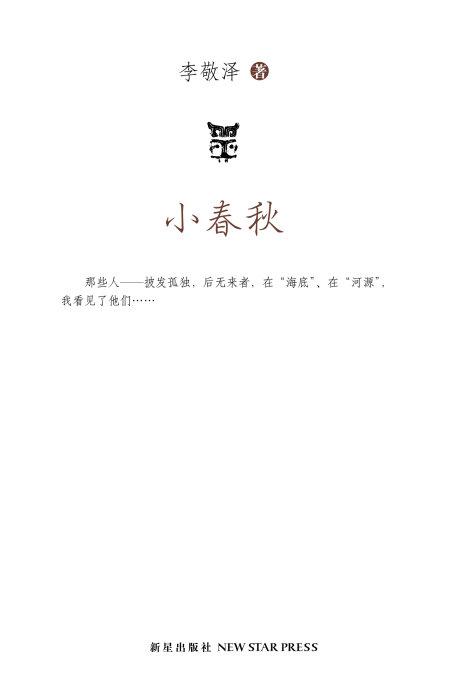 《小春秋》自序 - 李敬泽 - 李敬泽博客