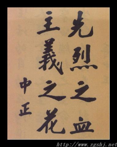 蒋介石书法欣赏 - 若水 - 曲江书苑学习交流空间