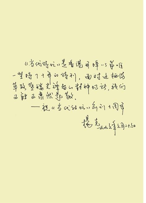 在傅天虹的博客看到偶多年前的字,忒亲切 - 杨克 - 杨克博客