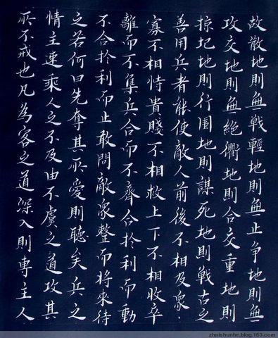 原创  翟顺和的字  孙子兵法 九地篇第十一 - 翟顺和 - 悠然见南山