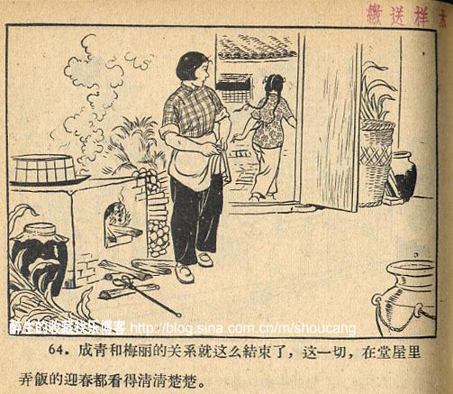 50年前是怎么泡妞的-《挑对象》全本欣赏 - 孔夫子旧书网 - 孔夫子旧书网