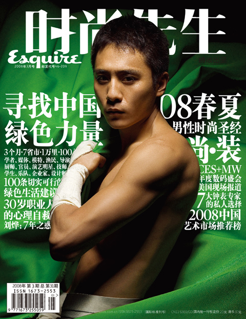 《时尚先生》3月刊特别环保策划:中国第一本全环保纸印刷杂志 - 《时尚先生》 - hiesquire 的博客