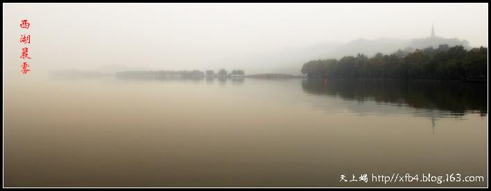 原创朦胧雾色看西湖 - 天上蝎 - 蝎眼看世界