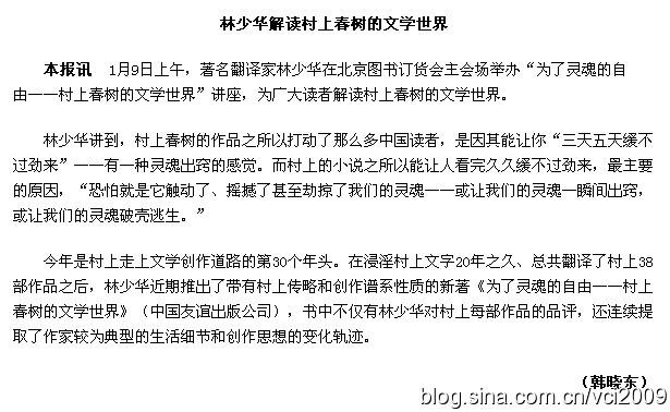 中华读书报推荐《为了灵魂的自由》 - 亨通堂 - 亨通堂——创造有价值的阅读