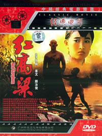 《红高粱》:原始生命力的崇拜 - 范达明 - 范达明的博客