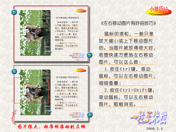 PS小技巧12--左右移动图片有妙招技巧 - yiliyumili - 一粒玉米粒