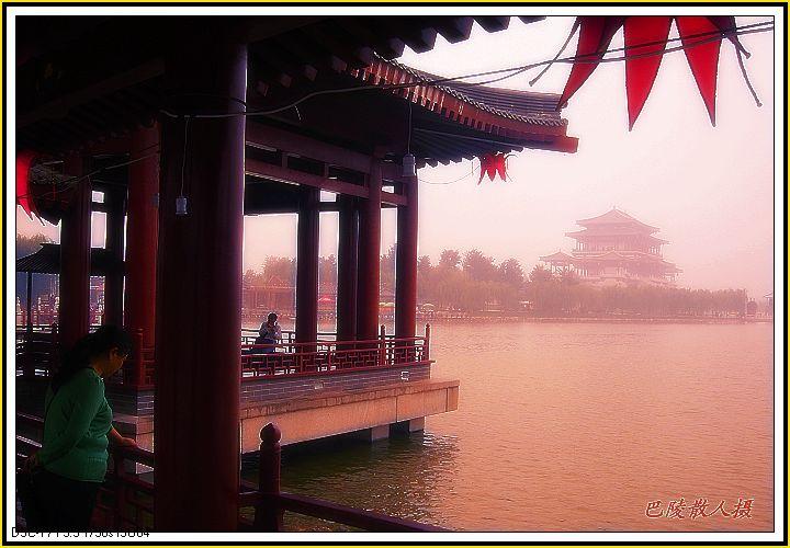 [原]旅游摄影:丝绸之路《西安之大唐芙蓉园2》24p - 巴陵散人 - 巴陵散人影室