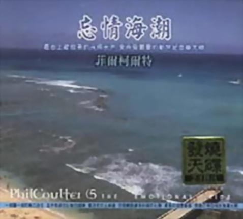【专辑】优秀的爱尔兰钢琴演奏家Phil Coulter菲尔·柯尔特—《The Emotional Tide 忘情海潮》 320K/MP3 - 淡泊 - 淡泊