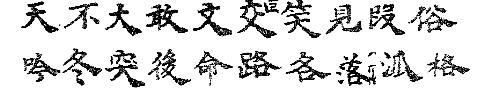 """胡适刻意掩盖陶洙售卖""""甲戌本""""真相 - 陈林 - 谁解红楼?标准答案:陈林"""
