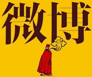 微博开创传播新纪元 - 刘兴亮 - 刘兴亮的IT老巢