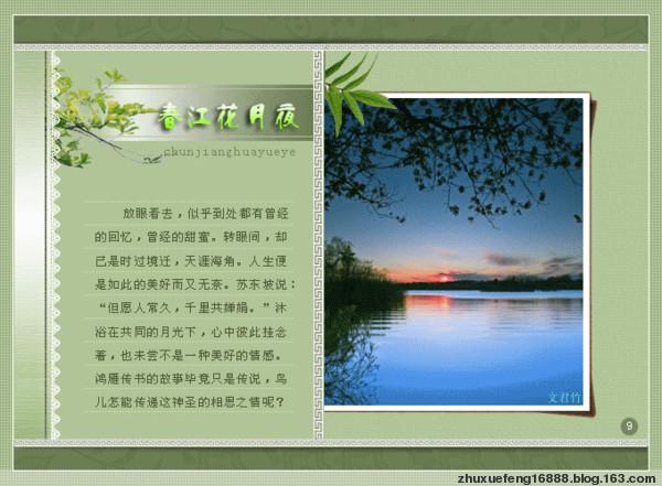 做伴@天涯 - 华山梅 - 华山梅欢迎您