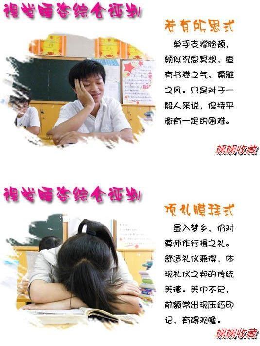 上学时那些水深火热的睡姿 (转帖) - 家长 - geshengbaba 的博客