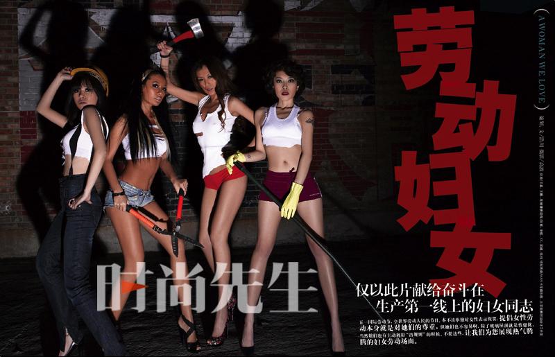 时尚先生五一巨献——劳动妇女(上) - 《时尚先生》 - hiesquire 的博客