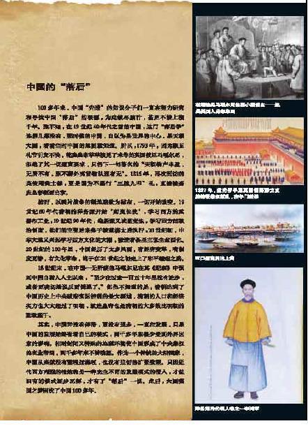 《地图》杂志2008年第1期(2008年1月15日出版) - 《地图》 - 《地图》杂志官方博客