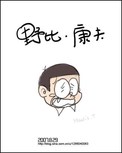 日记[2007年08月29日]My name is 野比·康夫 - Bobpop - 正牌东方好儿童