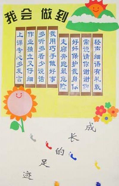 小学一二年级教室布置图片_shinying图片