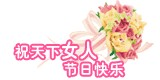 三月,属于女人的春天!(组图) - 潇彧 - 潇彧咖啡-幸福咖啡