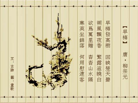 古诗竹简(精美图文) - 蝴蝶飞飞 - 蝴蝶飞飞的博客