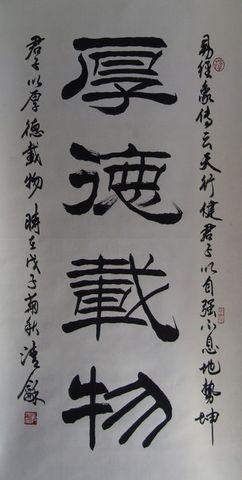 学刘体隶书 - 即心是佛 - 即心是佛