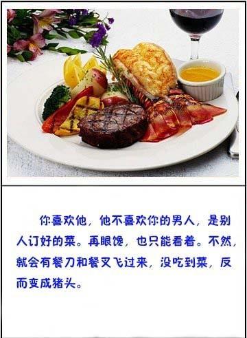 引用  女人把男人看作12道菜 - fangxin529 - fangxin529
