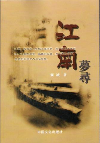 我的新书——《江南梦寻》(摘要) - 兰狐 - 兰狐的博客