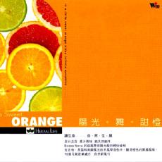 【专辑】阳光.舞步.甜橙(320K/MP3) - 淡泊 - 淡泊