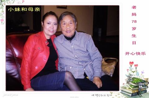 写给母亲78岁生日 - 渝东蛟龙 - 白鹤翱翔  蛟龙搏浪