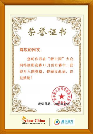 """10月份""""新中国""""大众网络摄影大赛结束,我排人气19名 - 周中华 - 周中华的博客"""
