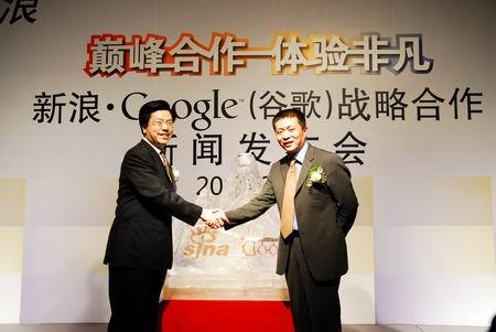 新浪与Google(谷歌)结成战略合作伙伴关系