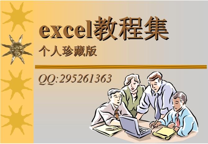 难得的excel教程集珍藏版 - wangzhiwen - 楼高独上