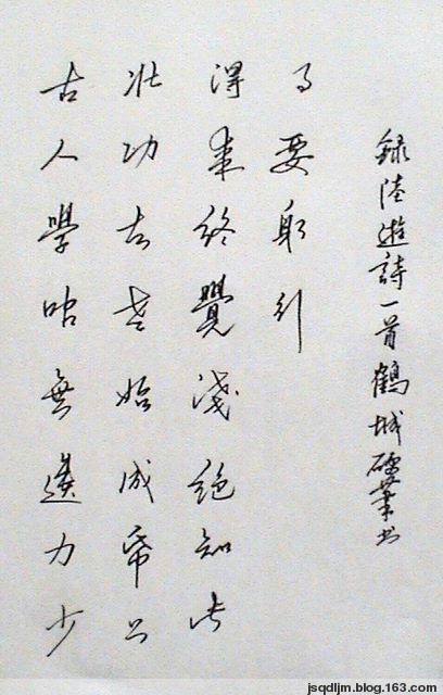(原创)QD鹤城硬笔书法(41) - qd鹤城 - QD鹤城的博客