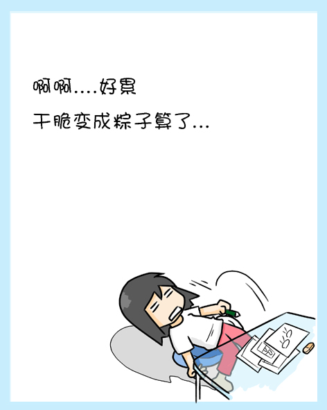 牢骚↓ - 小步 - 小步漫画日记