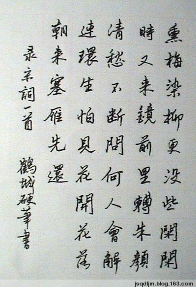 (原创)QD鹤城硬笔书法(32) - qd鹤城 - QD鹤城的博客