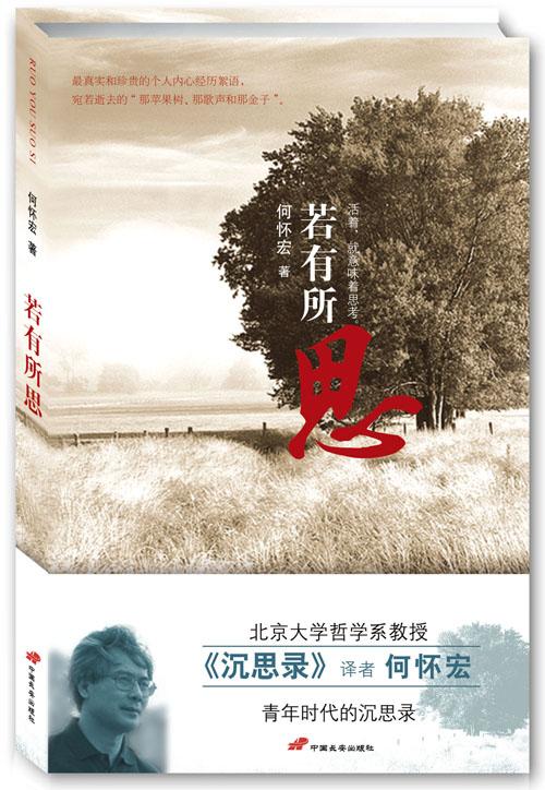 《若有所思》增补新版书影及后记两则 - hehuaihong - 何怀宏的博客