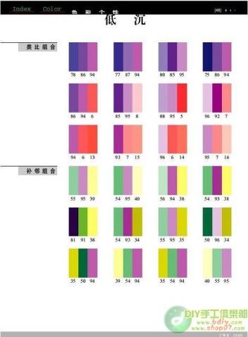 颜色搭配图 - 丝竹 - 一针一线的快乐