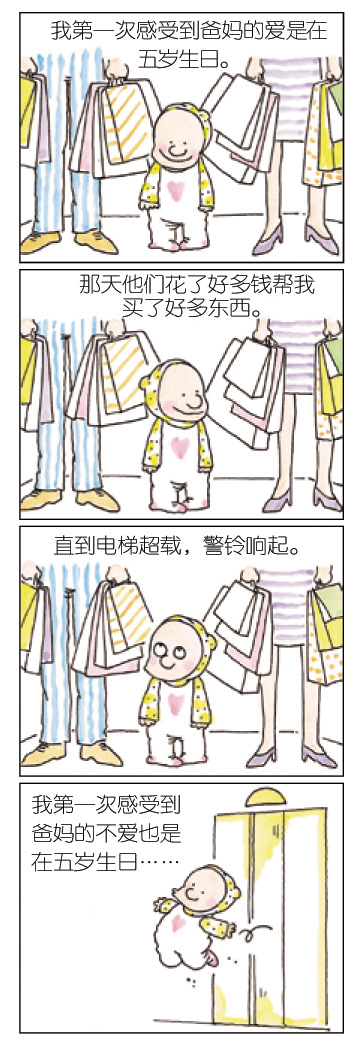 《绝对小孩2》四格漫画选载十三 - 朱德庸 - 朱德庸 的博客