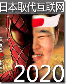 日本自建体系取代互联网 - amnews007 - 阿魔的超媒体观察