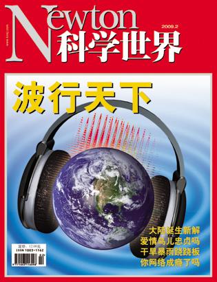 波行天下 - kxsj - Newton-科学世界