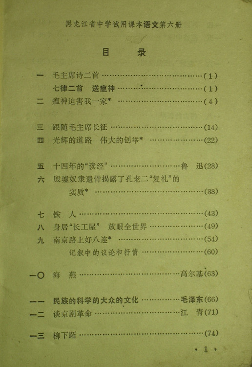 文革课本(原创) - 三块红 - 友谊万岁