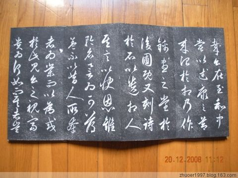 转载:  相州昼锦堂记 - 其中 - 其中的博客