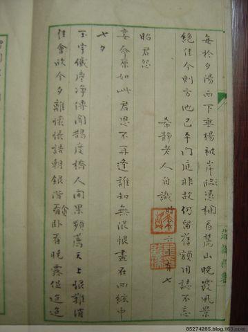 《龙绂瑞【萍香榭诗存】手稿本》 - 無爲齋閑話 - 無爲齋閑話