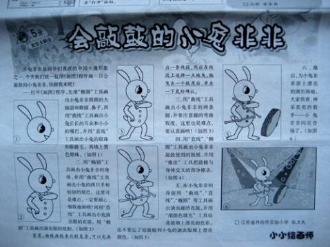 《会敲鼓的小兔非非》发表在《中小学电脑报》 - 未眠 - 灰色空间