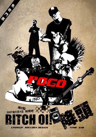 2007年8月4日 时间吧【摇滚消夏夜】 - 虫子 - 拂晓,记忆绽放...★虫子★