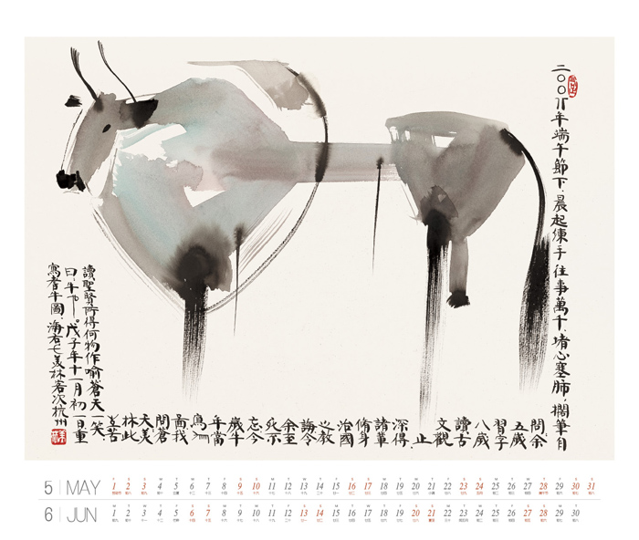 牛年 视觉 感悟 - 行吟 - XingyinVision